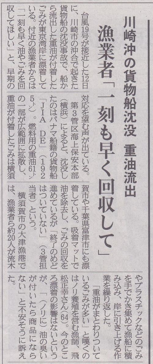 令和元年10月19日産経神奈川版