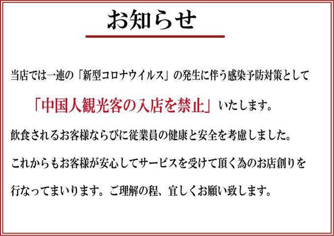 人 お断り 日本 客 日本人客お断りラーメン屋の場所は石垣島のどこ?現在八重山styleは通常営業! Media Sunshine