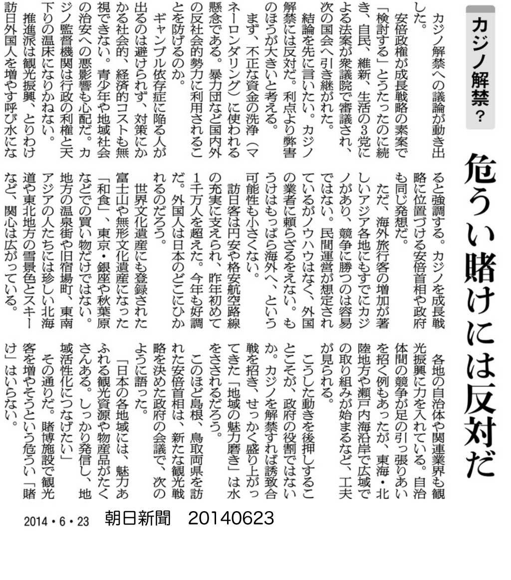 今は漕ぎ出な the seaside notebook   【カジノ誘致】危うい賭けには反対だ:朝日新聞2014/06/23:社説 コメントトラックバック