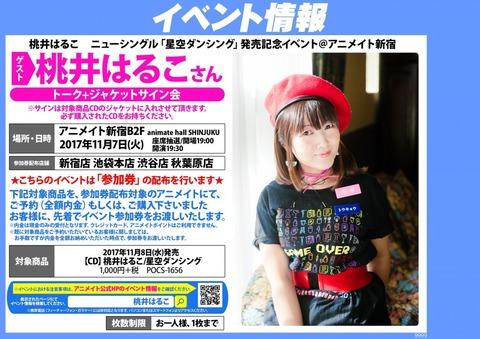 171107_momoiharuko_event_tentou_MM-1024x723