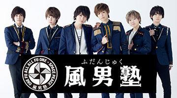 banner_fudanjuku_20170508