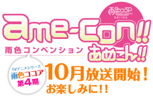 logo_ame-4th-top