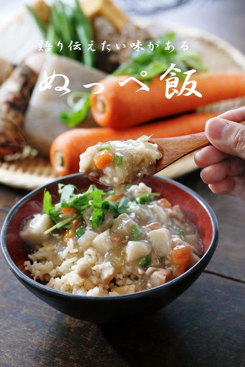 郷土料理「ぬっぺ飯」をB級グルメに 諫早の4店で初販売