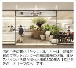 ロート製薬が外食事業に本格参入--大阪にフレンチと薬膳のコラボ料理店オープン