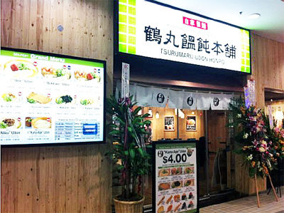 「大阪のうどんを海外に!」ロサンゼルスにうどん専門店「鶴丸饂飩本舗」を米国初出店