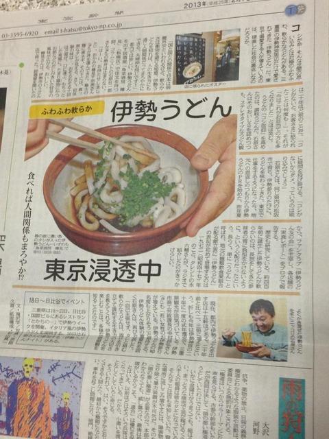 軟らかい伊勢うどんを食べれば、人間関係も夫婦仲もまろやかに!?…ふわふわ柔らか「伊勢うどん」、東京に浸透中
