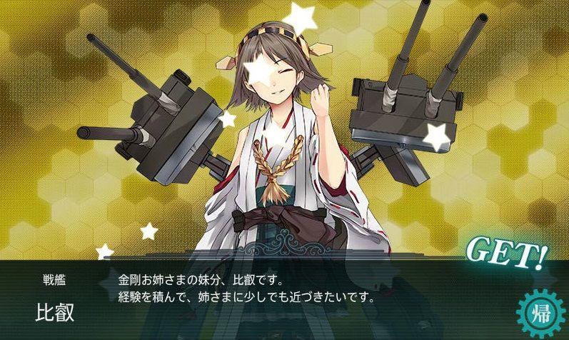 比叡 (戦艦)の画像 p1_9