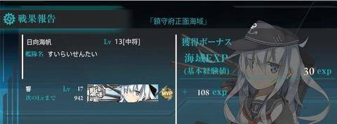 戦果報告画面