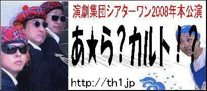 演劇集団シアターワン2008『あ★ら?カルト!?』観て観てバナー♪