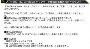 【ミリシタ】1周年記念ガシャの誤ツイートの件でお詫びで250ジュエル配布に