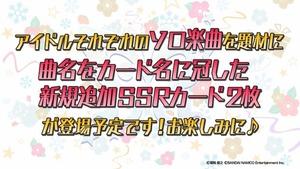 【ミリシタ】来月からの曲名SSRカード楽しみ