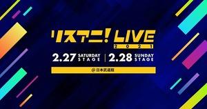 【ミリオンライブ】「リスアニ!Live2021 ミリオンライブ」セットリスト&感想まとめ