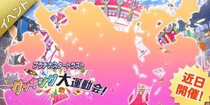 【ミリシタ】明日15時から『プラチナスタートラスト~クッキング大運動会!~』開催&遊び方公開