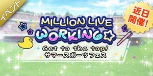【ミリシタ】明日15時から『MILLION LIVE WORKING☆ ~Get to the top!サマースポーツフェス~』開催