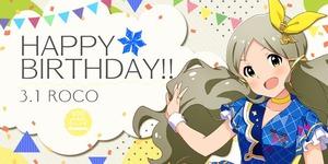 【ミリシタ】3月1日はロコの誕生日 おめでとう