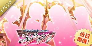 【ミリシタ】明日15時からプラチナスターツアー『ラビットファー』開催&美咲ちゃんが衣装を作っている
