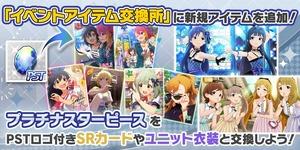 【ミリシタ】『イベントアイテム交換所』にカードと衣装を追加