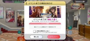 【ミリシタ】イベント終了の事前のお知らせ表示機能を追加