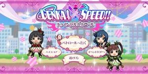 【ミリシタ】ミニゲーム「GENKAI×SPEED!!トゥインクルパトロール」をプレイしたみんなの感想まとめ その2