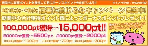 イベント_0901