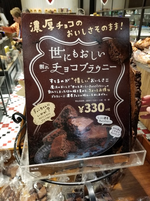 チョコ 世にも ブラウニー 割れ おいしい 【カルディ】ハートブレッドアンティーク「世にもおいしい割れチョコブラウニー」のレビュー!│腹ペコまっくす