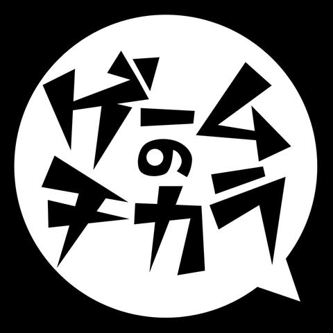 game-no-tikara_logo_test