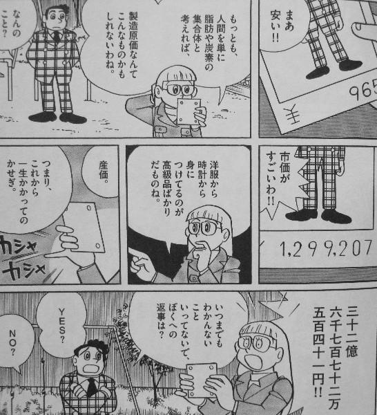 藤子・F・不二雄大全集 SF・異色...