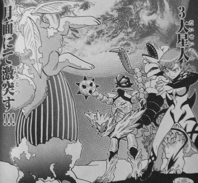 ミカるんX」第4巻 絶対強者、レ...