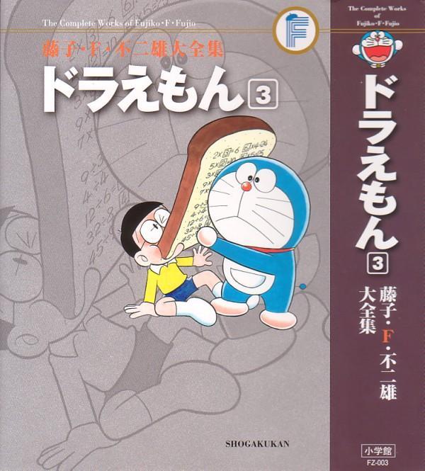 「藤子・F・不二雄大全集第3巻」の画像検索結果