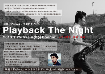 PlaybackTheNight