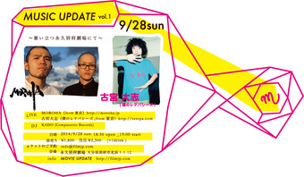 music_update_plus