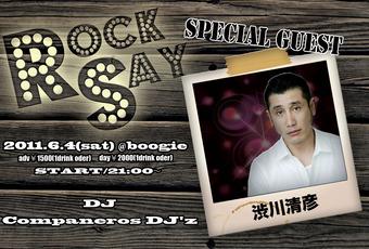 ROCK-SAY-KEE