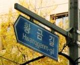 Street Sign。