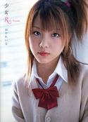 田中れいな写真集『少女R』