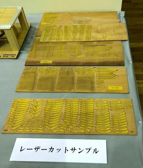 レーザーカットのサンプル展示