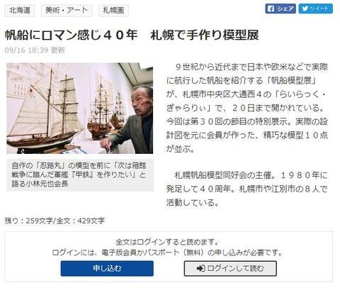 2020-09-17 07.20.15 www.hokkaido-np.co.jp b902663e763a