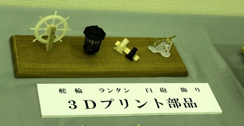 3Dプリント部品のサンプル展示
