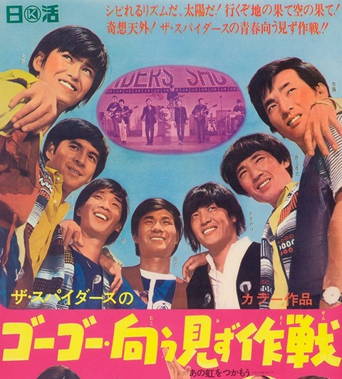 1967The-Spiders_gogomukoumizusakusen-thumb-560x795-3823