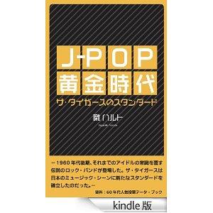 J-POP黄金時代