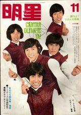 月刊明星1968/11