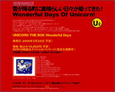 unicorn-wdou