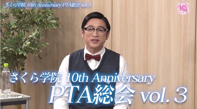 さくら学院「PTA総会vol3」スポット映像