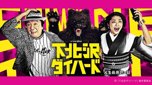 テレビ東京「下北沢ダイハード 」に出演の女優、馬場ふみかさん「BABYMETALが好きです」