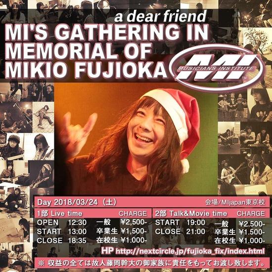 3月24日「MIJapan」で藤岡幹大さんの追悼LIVEが決定