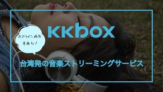 kkbox_アートボード-1