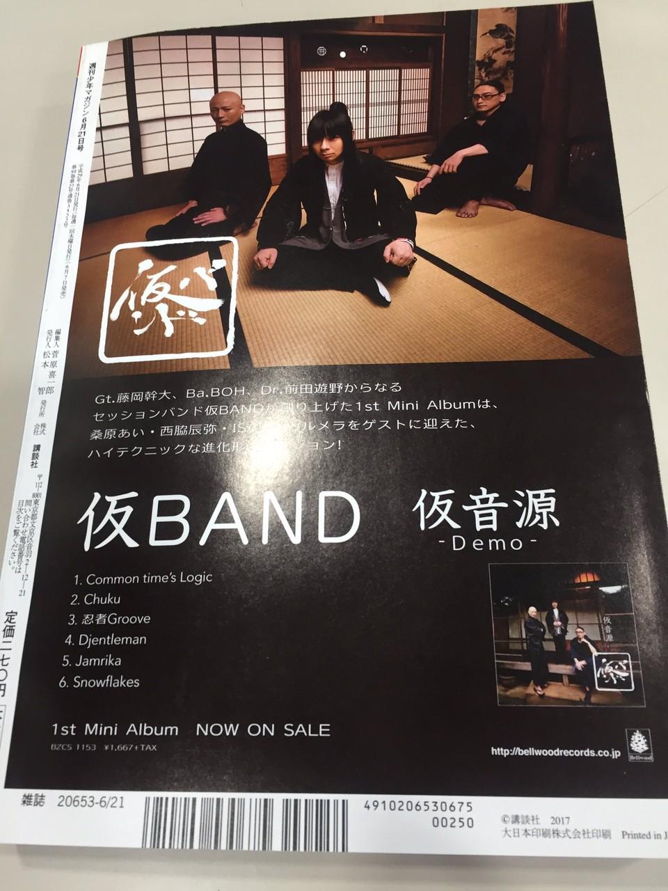 【エンタメ画像】少年マガジンの裏表紙の広告が仮バンド☆