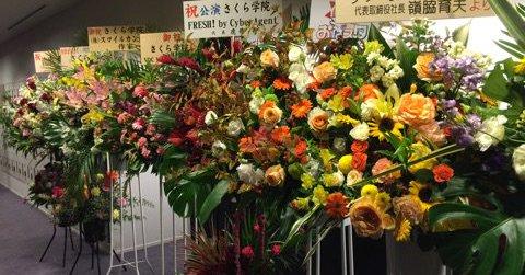 作詞家の森 由里子さん、さくら学院祭2017へ。