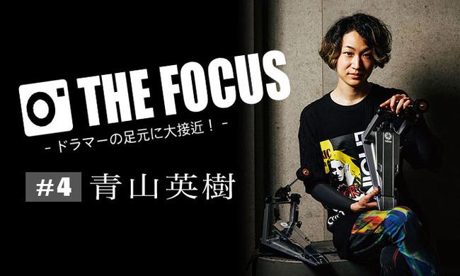 focus_aoyama
