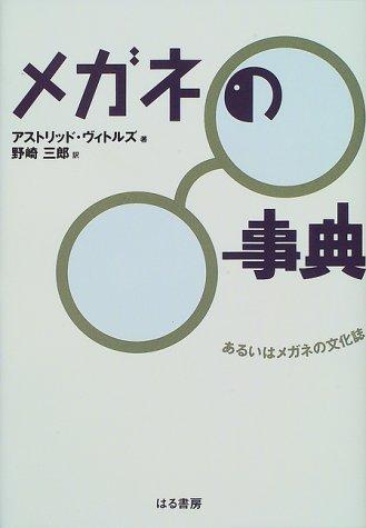 dictionary_of_eyeglasses