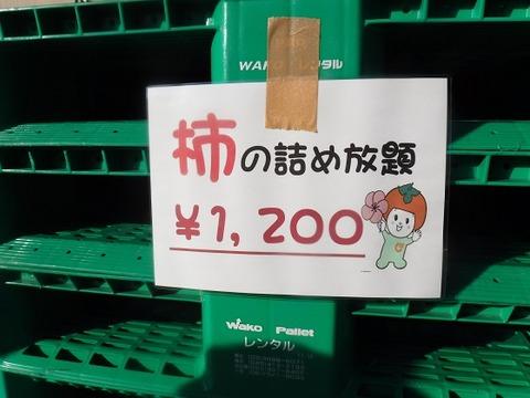 柿まつり 5